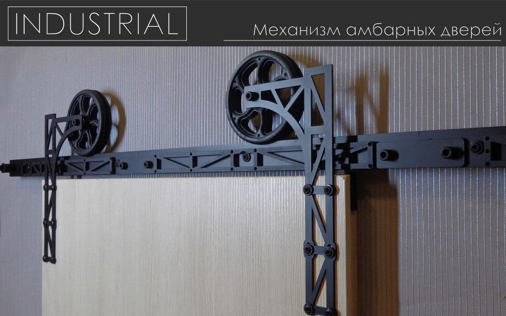 Механизмы для амбарных дверей INDUSTRIAL